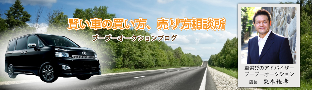 賢い車の買い方、売り方相談所